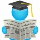 مركز الرافدين للتأهيل والتوظيف والمتابعة