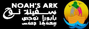 Noach Ark