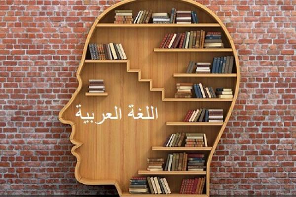 Arabisch Inhalt