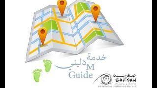 Guide Me Baghdad خدمة دليني بغداد