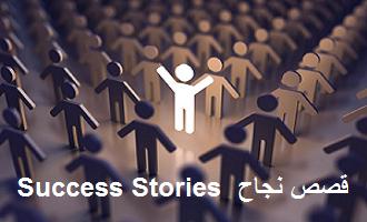 Histórias de sucesso