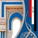 Diyala University Incubator