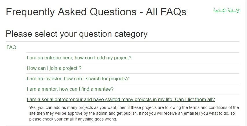 الأسئلة الشائعة