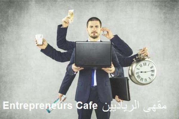 Girişimciler Café