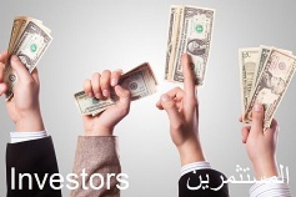 المستثمرين