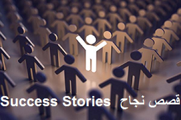 قصص النجاح والفشل