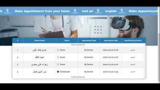 (خاص بالاطباء) شرح لكيفية اظهار اسماء المراجعيين على شاشة التلفاز في قاعه الانتظار للعيادة # حجوزاتي