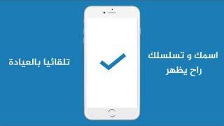 الحجز الالكتروني للاطباء بدون الاتصال بالسكرتير ... تطبيق #حجوزاتي