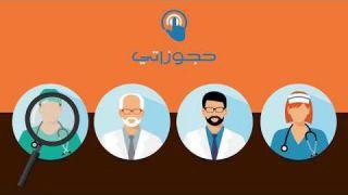 خدمات تطبيق حجوزاتي الطبيه في العراق